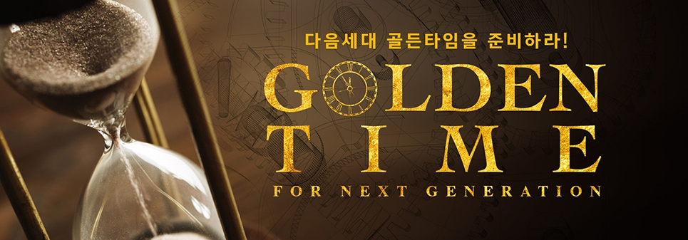 golden_time_web_ver1